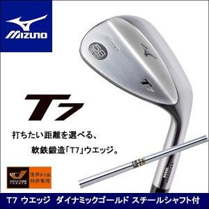 9月発売!MIZUNO(ミズノ) T7 ウエッジ ダイナミックゴールド スチールシャフト付 ゴルフクラブ