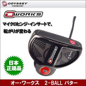 取寄せ商品 2017年2月24日発売 ODYSSEY(オデッセイ) オー・ワークス 2-BALL パター  日本正規品|somethingfour