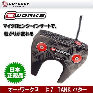 取寄せ商品 2017年2月24日発売 ODYSSEY(オデッセイ) オー・ワークス ♯7  TANK パター  日本正規品|somethingfour