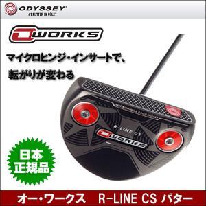 取寄せ商品 2017年2月24日発売 ODYSSEY(オデッセイ) オー・ワークス R-LINE CS パター  日本正規品|somethingfour