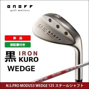 即納 大特価 オノフ KURO クロ 黒 フォージドアイアン ウェッジ N.S.PRO MODUS3 WEDGE 125 スチールシャフト 日本正規品|somethingfour