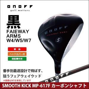 即納 大特価 ONOFF オノフ KURO 黒 FAIRWAY ARMS フェアウェイ (W4-7) SMOOTH KICK スムースキック MP-617F カーボンシャフト 日本正規品|somethingfour