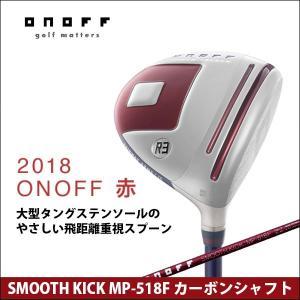 今だけ10%OFFクーポン ONOFF オノフ RADICAL SPOON AKA アカ 赤 2018 スプーン SMOOTH KICK MP-518F カーボンシャフト|somethingfour