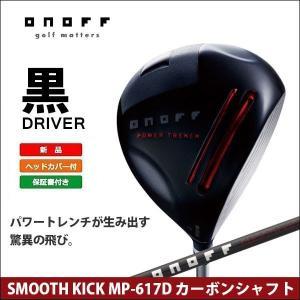 即納 大特価 ONOFF オノフ KURO 黒 DRIVER ドライバー SMOOTH KICK スムースキック MP-617D カーボンシャフト 日本正規品|somethingfour