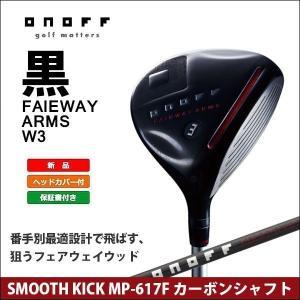 即納 大特価 ONOFF オノフ KURO 黒 FAIRWAY ARMS フェアウェイ W3 SMOOTH KICK スムースキック MP-617F カーボンシャフト 日本正規品|somethingfour