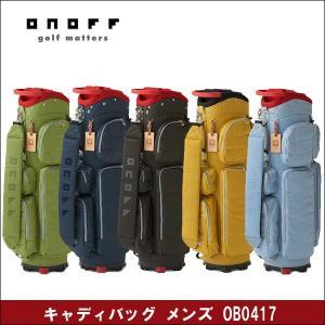 即納 大特価 ONOFF(オノフ) OB0417 メンズ キャディバッグ ゴルフバッグ