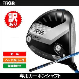 訳あり 大特価 PRGR(プロギア) RS ドライバー 日本正規品 専用カーボンシャフト 保証書無し ヘッドカバー・レンチ有り|somethingfour