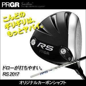 大特価 スペック限定 PRGR(プロギア) RS 2017 ドライバー オリジナルカーボンシャフト|somethingfour