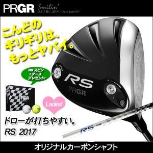 取寄せ商品 2017年6月9日発売 ボールプレゼント PRGR(プロギア) RS 2017 ドライバー レディース オリジナルカーボンシャフト|somethingfour