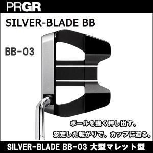 取寄せ商品 2017年4月14日発売 PRGR(プロギア) SILVER-BLADE BB-03 大型マレット型 シルバーブレード パター ゴルフクラブ|somethingfour