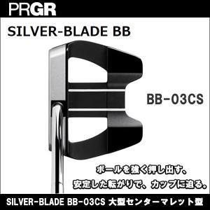 取寄せ商品 2017年4月14日発売 PRGR(プロギア) SILVER-BLADE BB-03CS 大型センターマレット型 シルバーブレード パター ゴルフクラブ|somethingfour