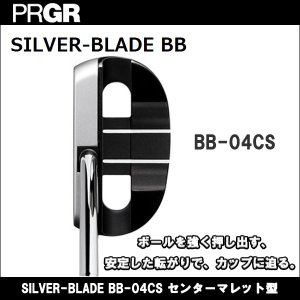 取寄せ商品 2017年4月14日発売 PRGR(プロギア) SILVER-BLADE BB-04CS センターマレット型 シルバーブレード パター ゴルフクラブ|somethingfour