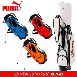 即納 大特価 PUMA(プーマ) 日本正規品 867643 9型 スタンドキャディバッグ|somethingfour