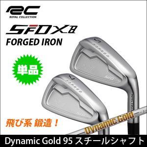 取寄せ商品 ROYAL COLLECTION ロイヤルコレクション SFD X8 FORGED IRON フォージド アイアン単品(#5,AW) Dynamic Gold 95 スチールシャフト somethingfour