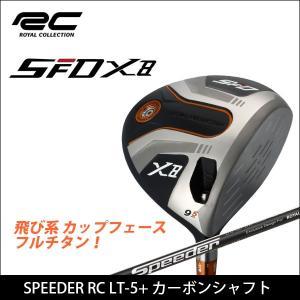 取寄せ商品 ROYAL COLLECTION ロイヤルコレクション SFD X8 DRIVER ドライバー SPEEDER RC LT-5+ カーボンシャフト somethingfour