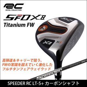 取寄せ商品 ROYAL COLLECTION ロイヤルコレクション SFD X8 Titanium FW フェアウェイ SPEEDER RC LT-5+ カーボンシャフト somethingfour