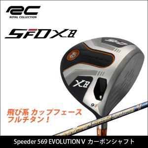 取寄せ商品 ROYAL COLLECTION ロイヤルコレクション SFD X8 DRIVER ドライバー Speeder 569 EVOLUTIONV カーボンシャフト somethingfour