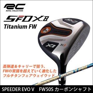取寄せ商品 ROYAL COLLECTION ロイヤルコレクション SFD X8 Titanium FW フェアウェイ SPEEDER EVO V FW50S カーボンシャフト|somethingfour