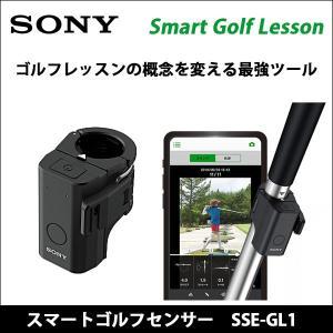 1000円OFFクーポン有 即納 大特価 SONY ソニー スマートゴルフセンサー SSE-GL1 PGA監修 スマートゴルフレッスン|somethingfour