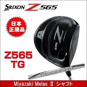 取寄せ商品 DUNLOP(ダンロップ) スリクソン Z565 TG ドライバー Miyazaki Melas II シャフト|somethingfour