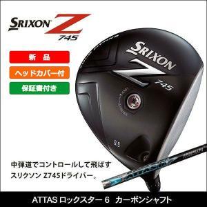 大特価 DUNLOP(ダンロップ) スリクソン Z745 ドライバー 日本正規品 ATTAS ロックスター6カーボンシャフト ゴルフクラブ|somethingfour