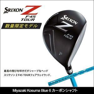 大特価 DUNLOP(ダンロップ) スリクソン Z F45 TOUR ツアー フェアウェイウッド 日本正規品 Miyazaki Kosuma Blue 6カーボンシャフト ゴルフクラブ somethingfour