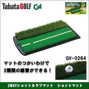 【取寄せ商品】Tabata(タバタ) GV-0264 2WAYショット&ラフマット ショットマット 練習用品 ゴルフ|somethingfour