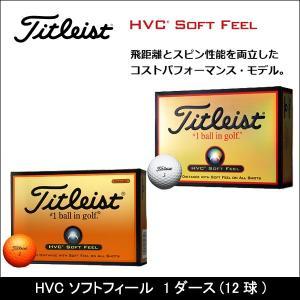 大特価 Titleist(タイトリスト) HVC ソフトフィール ボール 1ダース(12球)|somethingfour