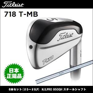 取寄せ商品 Titleist(タイトリスト) 718 T-MB アイアン 6本セット(♯5〜♯9,P) N.S.PRO 950GH スチールシャフト ゴルフクラブ|somethingfour
