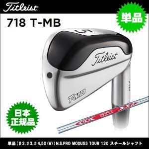 取寄せ商品 Titleist(タイトリスト) 718 T-MB アイアン 単品( ♯2,♯3,♯4,50(W) ) N.S.PRO MODUS3 TOUR 120 スチールシャフト ゴルフクラブ|somethingfour