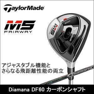 取寄せ商品 TaylorMade テーラーメイド M5 フェアウェイウッド Diamana DF60 カーボンシャフト 日本正規品|somethingfour