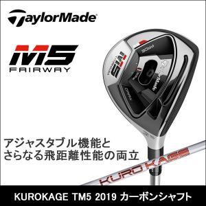 取寄せ商品 TaylorMade テーラーメイド M5 フェアウェイウッド KUROKAGE TM5 2019 カーボンシャフト 日本正規品|somethingfour