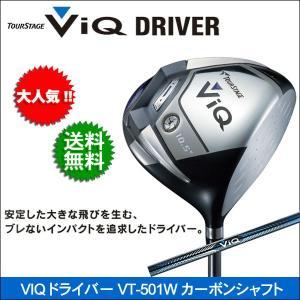 ★大特価セール★BRIDGESTONE(ブリヂストン) TOURSTAGE (ツアーステージ) VIQ ドライバー VT-501Wカーボンシャフト ゴルフクラブ