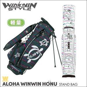 取寄せ商品 WINWIN STYLE ウィンウィンスタイル ALOHA WINWIN HONU STAND BAG 軽量 キャディバッグ|somethingfour