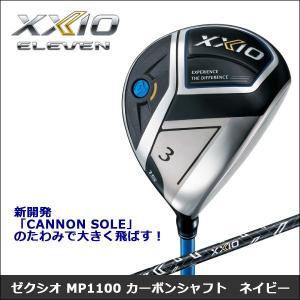 取寄せ商品 ダンロップ XXIO ゼクシオ イレブン フェアウェイ MP1100 カーボンシャフト ネイビー 日本正規品|somethingfour