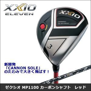 取寄せ商品 ダンロップ XXIO ゼクシオ イレブン フェアウェイ MP1100 カーボンシャフト レッド 日本正規品|somethingfour