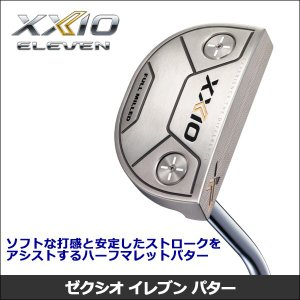 取寄せ商品 ダンロップ XXIO ゼクシオ 2020 パター オリジナルスチールシャフト 日本正規品|somethingfour