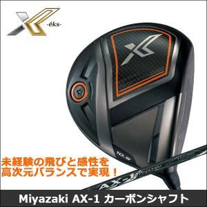 取寄せ商品 ダンロップ XXIO eks ゼクシオ エックス ドライバー Miyazaki AX-1 カーボンシャフト 日本正規品|somethingfour
