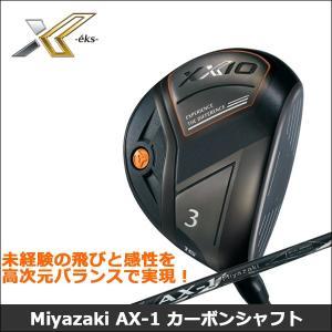 取寄せ商品 ダンロップ XXIO eks ゼクシオ エックス フェアウェイ Miyazaki AX-1 カーボンシャフト 日本正規品|somethingfour