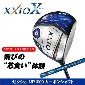 2017年12月9日発売予定 ダンロップ XXIO10 ゼクシオテン ドライバー ゼクシオMP1000シャフト|somethingfour