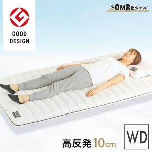 SOMRESTA マットレス PREMIUM 高反発マットレス ワイドダブル 10cm 折りたたみ ...