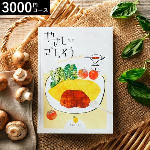 グルメ カタログギフト やさしいごちそう giallo(ジャッロ)3000円コース*o-Y-ad-yasagochi-giallo*