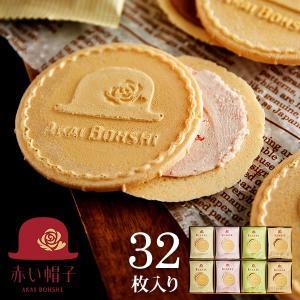 個包装 洋菓子 詰め合わせ 赤い帽子 クッキア(32枚)(外のし) キャッシュレス 5%還元*z-Y...