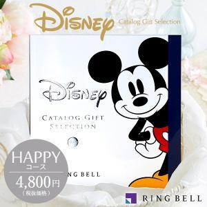 リンベル カタログギフト ディズニー HAPPY ハッピー(メーカー包装紙にて包装) キャッシュレス...