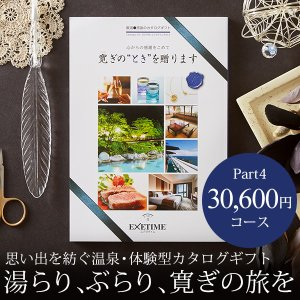 カタログギフト 退職 還暦 温泉 ホテル レストラン グルメ EXETIME エグゼタイム Part.4 キャッシュレス 5%還元*z-M-cat-110010104*