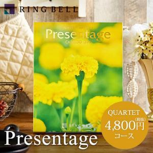 (カタログギフト)プレゼンテージ Presentage (カルテット)*prztg-quartet*