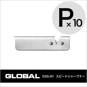 グローバル GLOBAL 包丁 GSS-01 スピードシャープナー*global-gss-01*
