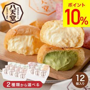 お中元 ギフト (送料無料)八天堂 プレミアムフローズン くりーむパン(12個)(メーカー直送)*d-M-HTCPYG12*