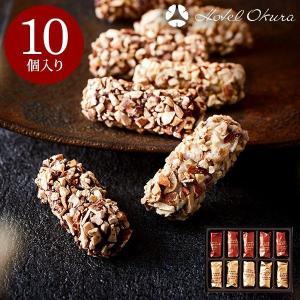 バレンタイン チョコ 2020 ホテルオークラ アーモンドガナッシュ 10個 チョコレート (のし・...