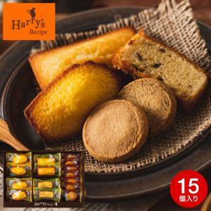 内祝い 結婚 出産 お菓子 ギフト ハリーズレシピ タルト・焼き菓子セット(SHHR20) / セッ...